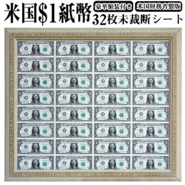 送料無料未裁断米国ドル紙幣32枚シート(額装付)(額装コレクション,開運祈願,本物紙幣,アメリカ合衆国財務省,)