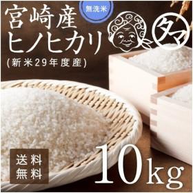 ひのひかり 無洗米 30年度産 新米 お米 宮崎県産 10kg 九州 ヒノヒカリ 送料無料