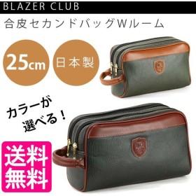 平野鞄 セカンドバッグ BLAZER CLUB ブレザークラブ 25366 メンズ ビジネス 日本製 黒 カーキ