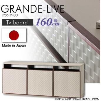 TVボード テレビ台 TV台 AVボード (GRANDE-LIVE ミドルテレビボード GLTV-001 )