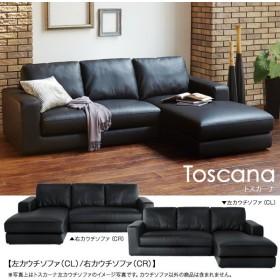 ソファ(Toscana トスカーナ カウチソファ)牛皮革張 CL/CR