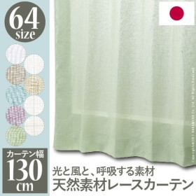 天然素材レースカーテン 幅130cm 丈135〜240cm ドレープカーテン 綿100% 麻100% 日本製 9色 12901452