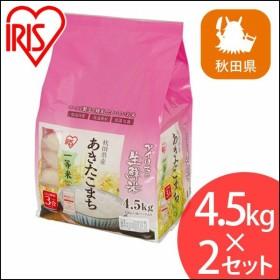 米  4.5kg 2個セットアイリスオーヤマ お米 ご飯 ごはん 白米 送料無料  生鮮米 秋田県産 あきたこまち