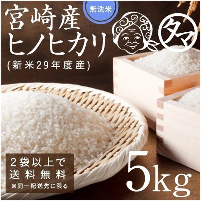 ひのひかり 無洗米 30年度産 新米 お米 宮崎県産 5kg ヒノヒカリ 九州 2袋以上で送料無料