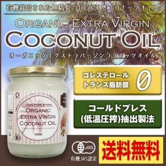 安心の有機JAS認定 ココナッツオイル オーガニックエクストラバージンココナッツオイル 500ml /HACCP認定医工場/GMP