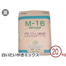 ミックス粉 M-16 白いたいやきミックス 鳥越製粉 業務用 20kg 【沖縄県は別途追加送料必要】
