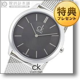 カルバンクライン CALVINKLEIN ミニマル  メンズ 腕時計 K3M21124