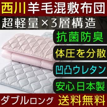 敷き布団 ダブル 敷布団 西川 羊毛混 プロファイル 軽量 日本製 東京西川 抗菌 防臭 ウール衛生処理