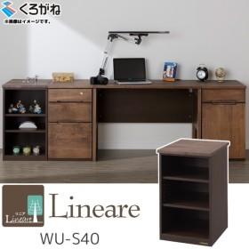 学習机 くろがね 2017年度 Lineare リニア1 キャビネット オープン WU-S40 天然アルダー 自然塗料 ワゴン/収納家具/デスク拡張/袖 クロガネ