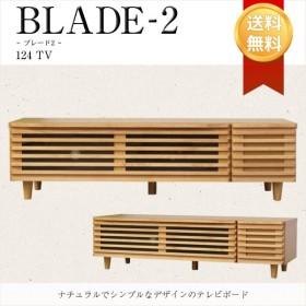 (ブレード2)124 TV テレビ台 テレビラック おしゃれ