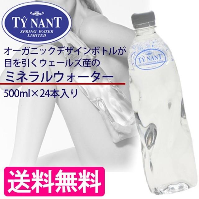TYNANT STILL WATER (ティナント...