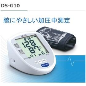 NISSEI 上腕式デジタル血圧計 DS-G10 送料無料  得典体温計プレゼント  送料無料