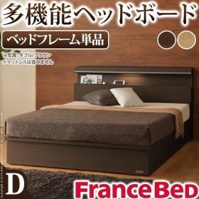 フランスベッド ダブル ライト・棚付きベッド 〔ジェラルド〕 収納なし ダブル ベッドフレームのみ フレーム