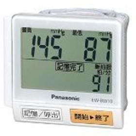パナソニック 手首式血圧計 白 EW-BW10-W