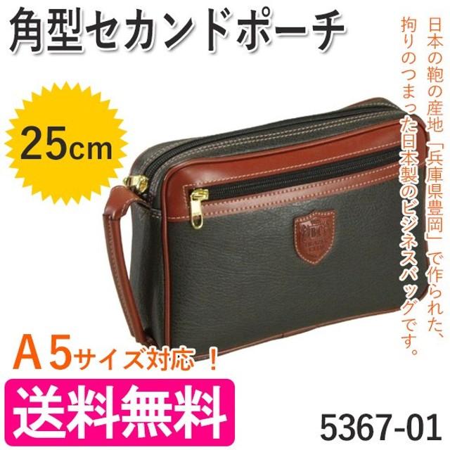 セカンドバッグ 日本製 A5 豊岡製鞄 サブ メンズ ブレザークラブ BLAZERCLUB 25367 ブラック