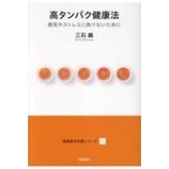三石巌/高タンパク健康法 病気やストレスに負けないために 健康基本知識シリーズ
