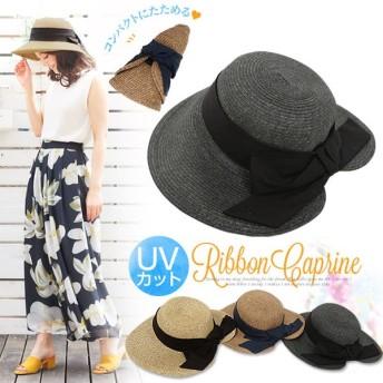 女優帽 UVカット ハット 麦わら帽子 レディース 折りたたみ帽子 カプリーヌ リボン J494