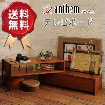 テレビボード テレビ台 TVボード (ANK-2392BR) anthem TV Board アンセム