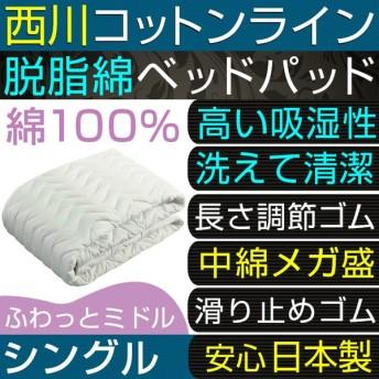 ベッドパッド シングル 綿100% 洗える 脱脂綿 コットン 東京西川 日本製 コットンラインパッド アミノピュア加工 綿パッド ベッド パッド