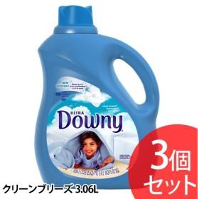 柔軟剤 ダウニー 【3個セット】ウルトラダウニー クリーンブリーズ 3.06L