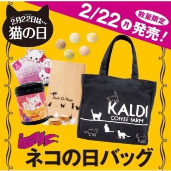 カルディ KALDI 2/22 限定品 猫の日バッグ