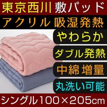敷きパッド シングル 西川 敷パッド 冬 蓄熱 吸湿 発熱 消臭 中わた 増量 東京西川