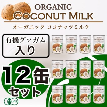 (訳あり)ココナッツミルク オーガニック 有機JAS認定品! 400ml x12缶セット 有機グァガム入り オーガニックココナッツミルク
