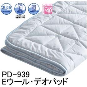 Eウール・デオパッド(ベッドパッド) PD-939 ドリームベッド SDセミダブルサイズ