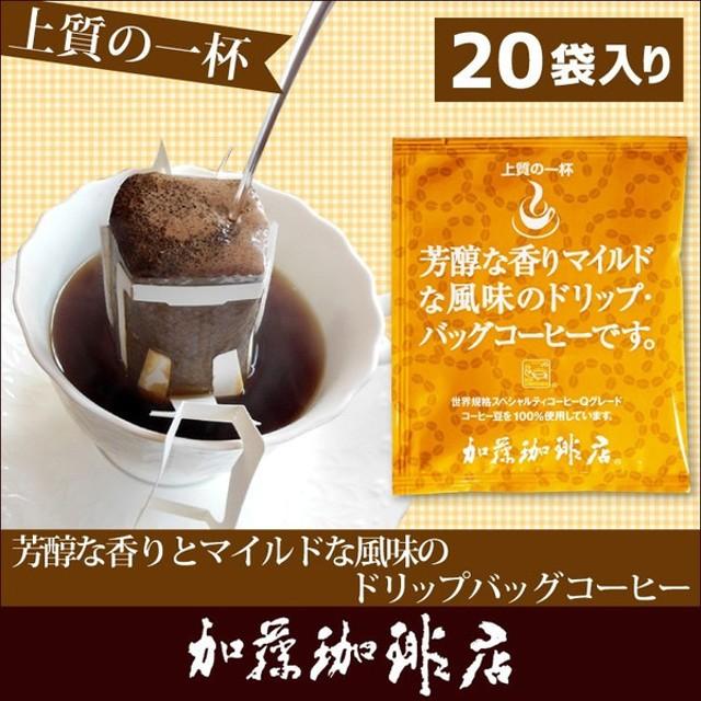 〜芳醇な香り〜【20袋】上質のドリップバッグコーヒーセット ドリップコーヒー