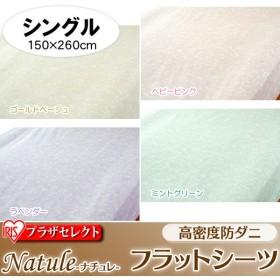 高密度防ダニフラットシーツ シングル 日本製 ナチュレ シルクのような触り心地 おしゃれ 安い (代引不可)
