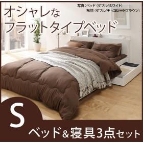 ベッド 布団 敷布団でも使えるフラットストレージベッド 〔カルバンストレージ〕 シングルサイズ+国産洗える布団3点セット セット