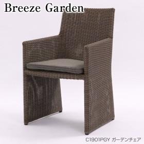 チェア(Breeze Garden C1901PGY ガーデンチェア)カフェチェア ダイニングチェア 屋外チェア 一人掛 1人掛 アウトドア 撥水