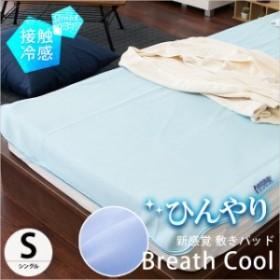 敷きパッド Breathcool シングル 100×205cm 接触冷感 ブルー グリーン 立体メッシュ構造 ひんやり 吸水速乾 敷パット 冷感