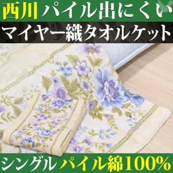 タオルケット シングル 西川 パイル 綿100% マイヤー 140×190cm 花柄 糸が出にくい