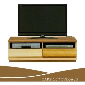 テレビボード テレビ台 TV台 TVボード TAKE テイク 107 TVボード AVボード/コンセント付/シンプル/国産/日本製