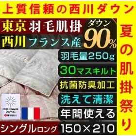 肌掛け布団 夏 ダウンケット シングル 西川 洗える 日本製 羽毛 フランス産 ダウン 90% 250g 抗菌 防臭 東京西川