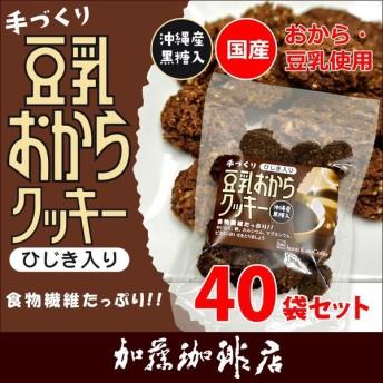 豆乳おからクッキー/ひじき入りタイプ(ケース買い(40袋入り))