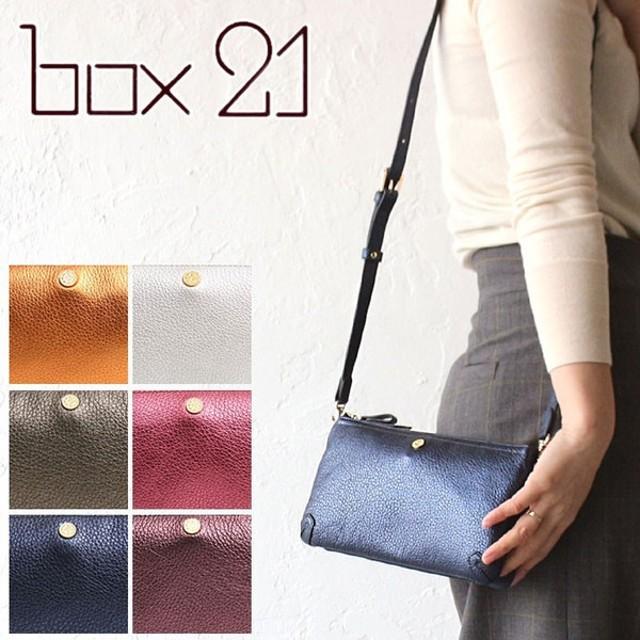 ボックス21 box21 お財布ポシェット ショルダーバッグ ウォレットバッグ お財布ショルダー お財布バッグ イタリアンレザー 財布 ブルーム メタリック 1334650