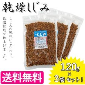 乾燥 味付しじみ 120g×3袋セット 出汁 干物 海産物 SevenRays