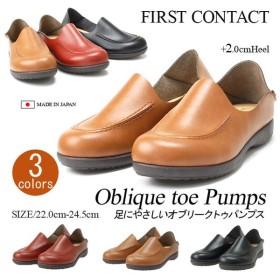 在庫限り オブリークトゥパンプス ファーストコンタクト 39133 日本製 レディース 靴 痛くない 歩きやすい 2.0cmヒール