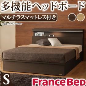 フランスベッド シングル ライト・棚付きベッド 〔ジェラルド〕 収納なし シングル マルチラススーパースプリングマットレスセット マットレス付き