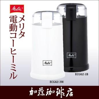 メリタ電動コーヒーミル/ECG62-3W ECG62-1B