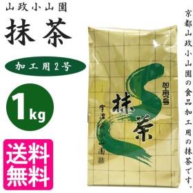 京都山政小山園 食品加工用抹茶 1kg 袋タイプ 加工用2号 国産 抹茶 茶葉