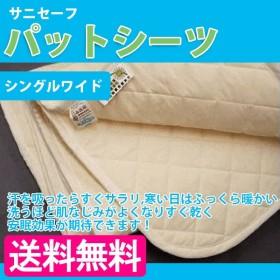パシーマ パットシーツ シングル 110×210cm きなり色 敷きパッド サニセーフ pasima 日本製 #5600
