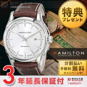 defe91c5c7 すぐ使える当店8%割引クーポン付き ハミルトン ジャズマスター HAMILTON ビューマチック44mm H32715551