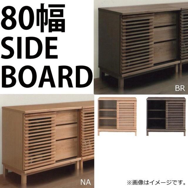 テレビ台 AV機器収納 (アザース) 幅80サイドボード スライド 引出し箱組 フルオープンレール付 オイル仕上げ 木製 リビング 2色対応 BR NA 収納家具