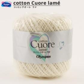 春夏毛糸 『cottonuore Lame(コットン クオーレ ラメ) 101番色』Olympus オリムパス オリンパス