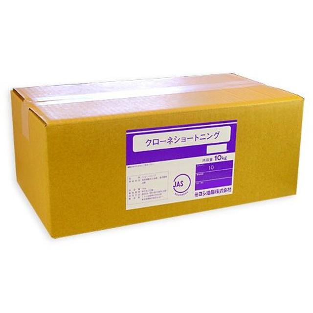 ショートニング クローネショートニング ミヨシ油脂 10kg