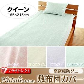 高密度防ダニ敷布団カバー おしゃれ 安い 北欧 ナチュレ シルクのような触り心地 日本製 クイーン(代引不可)