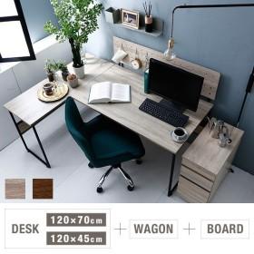 デスク ワークデスク パソコンデスク おしゃれ 4点セット 木製 システムデスク 幅120cm 学習デスク 机勉強 机 書斎 ロウヤ LOWYA